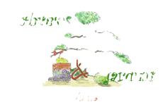 Arbre-et-jardin